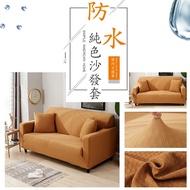 【七色】全包彈力防水沙發套 素色 布藝防滑沙發坐墊 沙發墊 全蓋通用 單人 雙人 三人 四人 寵物沙發-LTC394