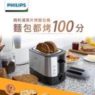 【飛利浦 PHILIPS】加寬厚片烤吐司機(HD2638/91)