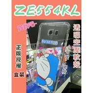 """""""扛壩子""""授權小叮噹哆啦A夢ASUS ZenFone 4 ZE554KL嘟嘴卡通手機殼手機套空壓殼防摔套殼套"""
