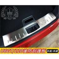 LUXGEN納智捷【U6GT/GT220行李廂保護板】後護板 GT220內置防刮板 後保桿上方飾條 不鏽鋼飾條 U6配件
