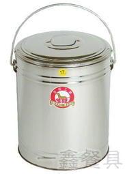 一鑫餐具【生旺不銹鋼保溫桶 17立】保溫茶桶白鐵冰桶保溫冰桶不銹鋼冰桶保熱桶