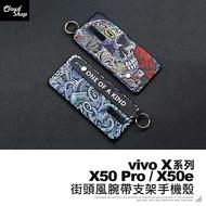 vivo X系列 街頭風腕帶支架手機殼 適用X50 Pro X50e 保護殼 保護套 支架殼 塗鴉 潮流