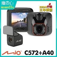 Mio MiVue C572+A40_C572D星光頂級夜拍GPS行車記錄器(送32G+多好禮)
