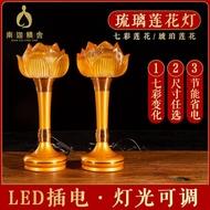 七彩琉璃蓮花燈供佛燈家用led蓮花燈佛供燈插電荷花燈長明燈供燈