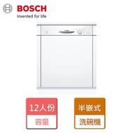 【BOSH 博世】半嵌式洗碗機-無安裝服務-SMI53D02TC