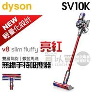 【9/30前登錄送2000券+收納架】dyson 戴森 V8 Slim Fluffy+ 輕量無線手持式吸塵器 -亮紅 -原廠公司貨 [可以買]夜殺