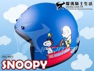 KK安全帽|史努比 SNOOPY 飛行員 消光藍 【正版授權】K-803 復古帽 半罩 SY05 『耀瑪騎士機車部品』