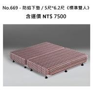 彈簧先生名床 No.669 - 防焰下墊✔️5尺*6.2尺《標準雙人》