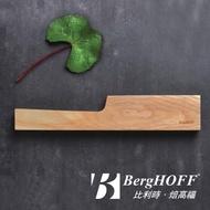 【BergHOFF 焙高福】Ron羅恩木刀座(30CM)