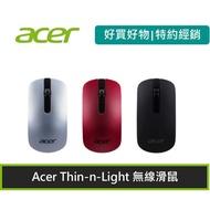 Acer 宏碁 Thin-n-Light 無線滑鼠 三色 輕巧 攜帶方便