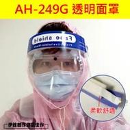 口罩 防疫面罩 五入組【AH-249G】非醫療口罩 防飛沫 護目鏡 餐飲業服務業口罩 透明口罩 護眼罩 防疫
