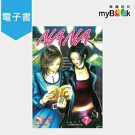 【myBook】NANA 07(電子漫畫)