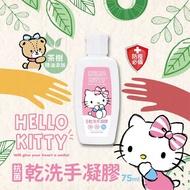 (3瓶1組)Hello Kitty抗菌乾洗手凝膠75ML