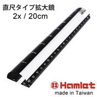 【Hamlet】2x/20cm 台灣製壓克力文鎮尺型放大鏡 A043