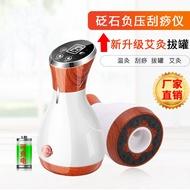 紅外線砭石刮痧拔罐儀器推拿溫炙儀家用電動刮痧儀疏通經絡按摩儀