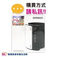 【來電有優惠】OMRON 歐姆龍 血壓計 HEM7600T 手臂式 電子血壓計 上臂式血壓計 硬式壓脈帶 日本製  HEM-7600T