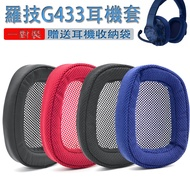 【現貨*原裝品質】適用於Logitech/羅技 G433耳機海綿套G233耳機保護套G-PRO耳機罩耳墊 微纖維耳機套