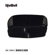 【Qlife質森活】LifeWell醫療磁石護腰AK-101A(12000高斯 外銷歐美經典款)