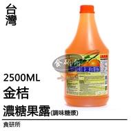 活力舒 金桔 濃糖果露 2500ML/罐 適用 調酒 飲料 金桔風味 糖漿 金橘 濃縮汁 蔬果汁 Kumquat 食研所