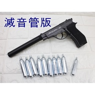 WG M84 全金屬 CO2直壓槍 升級版 + 12g CO2小鋼瓶(BB槍瓦斯槍CO2槍短槍模型槍道具槍軍用WG301