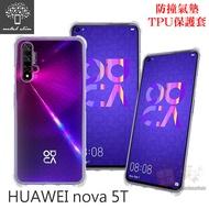 99免運 【愛瘋潮】Metal-Slim  HUAWEI 華為 nova 5T 防撞氣墊TPU 手機保護套