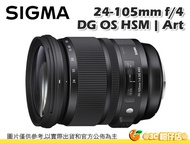 SIGMA 24-105mm F4 ART DG OS HSM 全幅 標準鏡 恆伸公司貨 三年保固