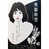【美髮時空】新植萃快速染髮乳✨韓楓愛團購✨)*1盒