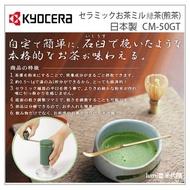【現貨 日本製】日本原裝 KYOCERA 京瓷 手動 粗細調整 抹茶 研磨機 抹茶粉 沖泡 料理 烘培 CM-50GT