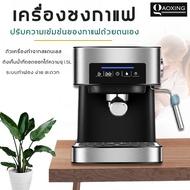 เครื่องชงกาแฟ เครื่องทำกาแฟ เครื่องชงกาแฟสด เครื่องชงกาแฟอัตโนมัติ เครื่องกาแฟสด เครื่องกาแฟ กาแฟ จอสัมผัส แรงดันสูง 20 bar GAOXING