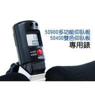仰臥起坐板專用紅外線自動感應計數器