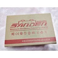 鋰鐵電池 Sanden SD-SB7B 對應湯淺型號(YT7B-BS) 高雄可面交
