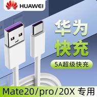 充電數據線 華為Mate20pro數據線Type-C超級快充mate原裝20X手機5G版5A快速充電器線meta 【科技】