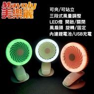 美樂麗 5吋USB充電 可擺頭 LED燈夾式風扇 FH-006
