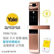 Yale YDM 7116 (加藍芽特惠)熱感觸控指紋卡片 四合一電子鎖(公司貨)
