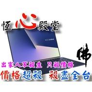 ASUS UX433FN-0082B8265U 藍 I5-8265U 512G UX433FN 0082B8265U