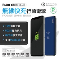 【Philo 飛樂】Q8 同步支援QC3.0+10W無線快充+PD 全能三合一行動電源(支援任天堂switch充電)