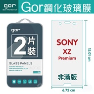 【SONY】GOR 9H SONY Xperia XZ Premium 鋼化 玻璃 保護貼 全透明非滿版 兩片裝【全館滿299免運費】