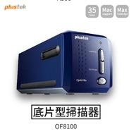 【哇哇蛙】Plustek 底片掃描器 OF8100 辦公 居家 事務機器 專業器材