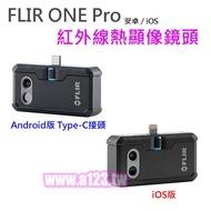 含稅 第三代 FLIR ONE Pro 熱感應 熱顯像 相機 紅外線 測溫 無塵室 漏水 工程 iOS/安卓