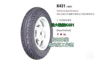 板橋 建大輪胎 K431 100/90-10 90/90-10 3.50-10 350-10 10吋完工價 裝到好