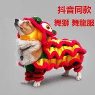 抖音同款舞獅舞龍服 狗狗 舞獅服 過年服 寵物拜年裝 超夯舞獅變身裝 舞龍舞獅貓咪套裝 搞笑可愛寵物變身裝