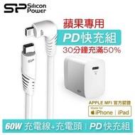 【SP 廣穎】QM10 AppleMFi認證 PD快充組(C to Lightning充電傳輸線+ 18W PD充電器)