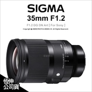 【薪創數位】★可刷卡★Sigma 35mm F1.2 DG DN Art E-mount 定焦鏡 For Sony E環 公司貨