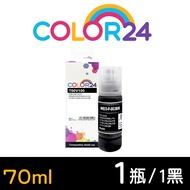 【Color24】for EPSON T00V100/70ml 黑色相容連供墨水(適用 EPSON L3110/L3150/L1110/L3116/L5190/L5196)