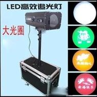 LED150W追蹤燈 led新款追蹤燈150w led追蹤燈婚慶用品 舞台燈光