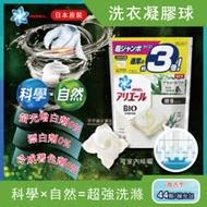 日本P&G Ariel/Bold 2020新款Ariel Bioscience 超濃縮3倍 洗衣凝膠球 微香型 44顆/袋 補充包 洗衣膠球,洗衣球,膠囊,洗衣精
