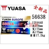 *電池倉庫*全新湯淺YUASA 免加水汽車電池  56638(57114、GR40R)