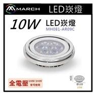 ☼金順心☼專業照明~MARCH LED 10W AR111 盒燈 崁燈 光源 歐司朗晶片 軌道燈 MH081-AR09C