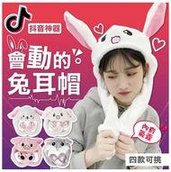 【抖音同款!!超萌兔耳帽!!】耳朵會動的兔子帽 會動的帽子 抖音兔耳帽 抖音帽 氣囊帽 網紅必備【B0103】