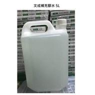 文成 5000cc 補充膠水 大容量膠水 可做史萊姆 5公升